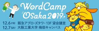 WordCamp Osaka 2019